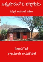 Aatmakuruloni Post Office by Sakhamuru Rama Gopal