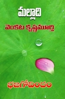 Bhajagovindam by Reserved