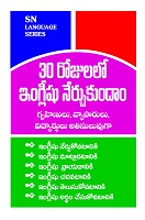 30 Rojulalo English Nerchukundam by S.N.Publications