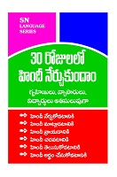 30 Rojulalo Hindi Nerchukundam by S.N.Publications