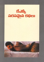 KSV Sarasamaina Kathalu by KSV