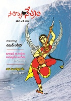 Sahitya Netram Samputi 15 Sanchika 6 by Sahitya Netram Magazine