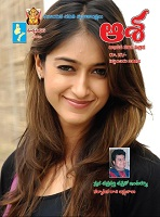 Aasha September  2012 by Aasha Magazine