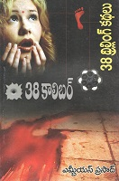 38 Caliber by M.B.S. Prasad