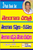 3 Pack Book Set Balu Publications by Academic Team of Balu Publications and Srinivas chowhan