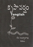 Kripa Varsham Tenglish by Deevi Subbarao