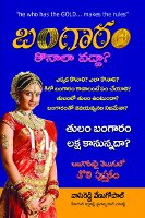 Bangaram by Vasireddy Venugopal