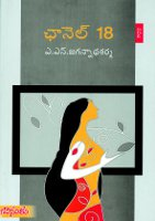 Channel 18 by A.N.Jagannadha Sharma