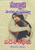 Videsee Kathalu by Reserved
