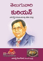 Teluguvari Kurian by Vasireddy Venugopal