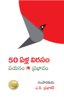 50 Yella Virasam Payanam Prabhavam by Multiple Authors