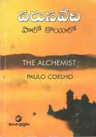 The Alchemist in Telugu