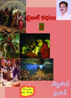 Bible Kathalu by M.B.S. Prasad