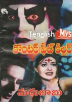 Counterfeit Killer Tenglish by Madhubabu