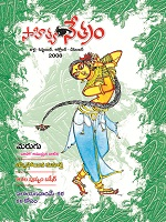 Sahitya Netram July  December 2008 by Sahitya Netram Magazine