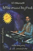 60 Rojulalo Keyboard Nerchukondi by Sri S.Balachandra Raju
