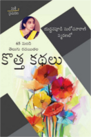 65 Mandi Telugu Rachayitala Kotta Kathalu by Multiple Authors