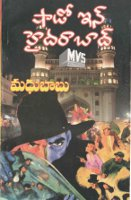 Shadow In Hyderabad Tenglish by Madhubabu