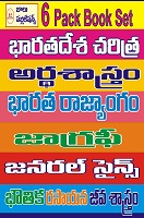 6 Pack Book Set Balu Publications by Academic Team of Balu Publications and Srinivas chowhan