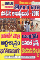 6 Pack Book Set New Syllabus by Academic Team of Balu Publications and Srinivas chowhan