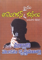 American Crime Kathalu by Reserved