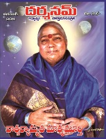 Darshanam November 2011 by Darshanam Magazine