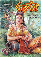 KathaKeli February 2013 by Katha Keli Magazine