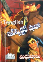 Inspector Shadow Tenglish by Madhubabu