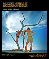 mere male poems for men in telugu by Arun Sagar T