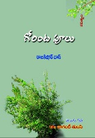 Gorinta Poolu Translated Poems in Telugu from Odia by Dr. Chaganti Tulasi