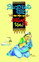 Nakoo Vishranthi Kaavaali An Anthology of Short Stories in Telugu by V. Ramalakshmi