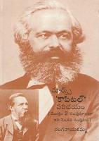 Marx Capital Parichayam 2 by Ranganayakamma