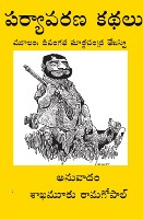 Paryavarana Kathalu Kannada to Telugu translated stories by Sakhamuru Rama Gopal