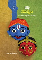 Katha Nepathyam 1 by Multiple Authors