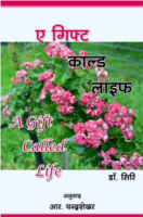 A Gift Called Life Hindi by Dr.Siri