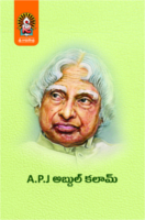 A P J Abdul Kalam S R Book Links by Kandepu Sudhakar