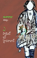 A Poet in Hyderabad by Asharaju