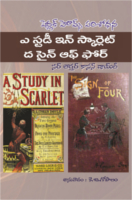 A Study In Scarlet The Sign Of Four by Sir Arthur Conan Doyle