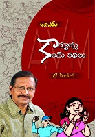 AVM Cartoons Column Kathalu 2 by AV Mohan Guptha