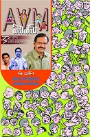 AVM Cartoonlu Column Kathalu by AV Mohan Guptha