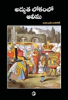 Alice in Wonderland in Telugu by Manchi Pustakam