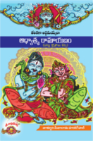 Adhyatma Ramayanam S R Book Links