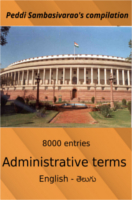 Administrative Terms English Telugu by Peddi Sambasivarao