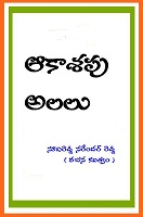 Akasapu Alalu by Sudireddy Narendar Reddy