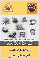 Alakananda Prachuranala Print Books Set by Multiple Authors