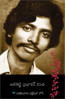 Alisetti Prabhakar Kavita by Multiple Authors