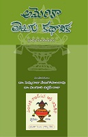 America Telugu Kathanika Volume 10 by Multiple Authors