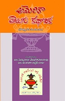 America Telugu Kathanika Volume 9 by Multiple Authors
