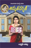 Amruta Varshini Shaili Publications by Lakshman Botta
