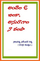 Andala O Chilaka Anuragala Na Valapa by Sudireddy Narendar Reddy